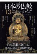 日本の仏教 13宗派のすべての本