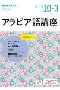 NHKラジオアラビア語講座 2019年10月~2020年3月の本