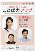 NHKアナウンサーとともにことば力アップ 2019年10月~2020年3月の本