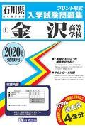 金沢高等学校 2020年春受験用の本