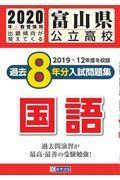 富山県公立高校過去8年分入試問題集国語 2020年春受験用の本