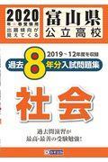 富山県公立高校過去8年分入試問題集社会 2020年春受験用の本