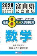 富山県公立高校過去8年分入試問題集数学 2020年春受験用の本
