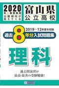 富山県公立高校過去8年分入試問題集理科 2020年春受験用の本