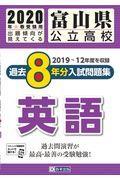 富山県公立高校過去8年分入試問題集英語 2020年春受験用の本