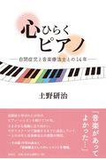 増補版 心ひらくピアノの本
