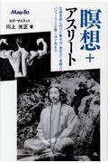 瞑想+アスリートの本