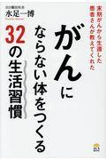 がんにならない体をつくる32の生活習慣の本