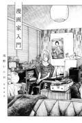 漫画家入門の本