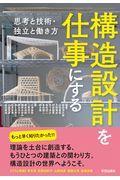 構造設計を仕事にするの本