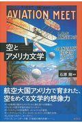 空とアメリカ文学の本