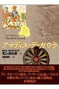 アマディス・デ・ガウラ 上の本