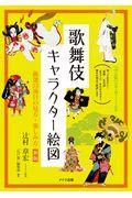 新版 歌舞伎キャラクター絵図の本