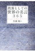 教養としての世界の名言365の本