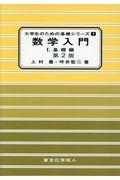 第2版 数学入門 1の本