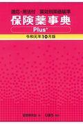 保険薬事典Plus+ 令和元年10月版の本