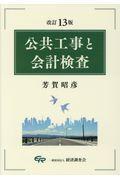 改訂13版 公共工事と会計検査の本