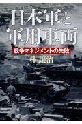 日本軍と軍用車両の本