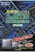 分野別問題解説集2級管工事施工管理技術検定学科試験 令和元年度(後期)令和2年度(前期)の本