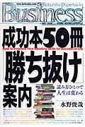 成功本50冊「勝ち抜け」案内の本