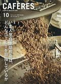 CAFERES 2019年 10月号の本