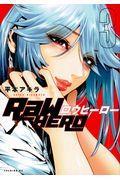 RaW HERO 3の本