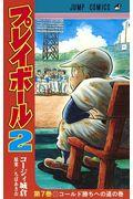 プレイボール2 7の本