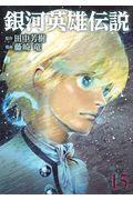 銀河英雄伝説 15の本