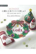 心躍る立体クリスマス刺しゅうパターンとツリー&オーナメントの本