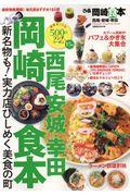 ぴあ岡崎食本 西尾・安城・幸田の本