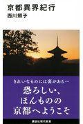 京都異界紀行の本
