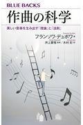 作曲の科学の本