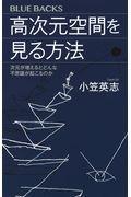 高次元空間を見る方法の本