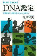 DNA鑑定の本