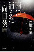 雨に消えた向日葵の本