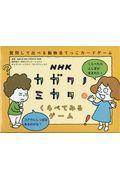 NHKカガクノミカタくらべてみるゲームの本