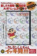 DVD>TVシリーズクレヨンしんちゃん嵐を呼ぶイッキ見!!! かしこさ野原家NO.1!?あいつはスーの本