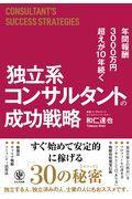 独立系コンサルタントの成功戦略の本