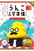 日本一楽しい入学準備ドリルうんこ入学準備ドリルの本