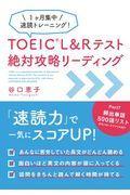 TOEIC L&Rテスト絶対攻略リーディングの本