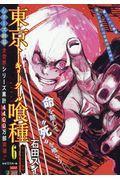 東京喰種ートーキョーグールー 6の本