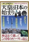 いまこそ知りたい天皇と日本の始まりの本