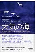 大気の海の本