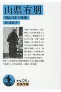 山県有朋の本