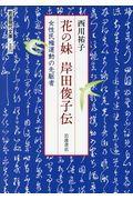 花の妹岸田俊子伝の本