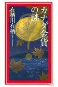 カナダ金貨の謎の本