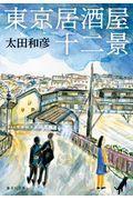 東京居酒屋十二景の本
