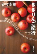 ききりんご紀行の本