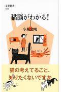 猫脳がわかる!の本