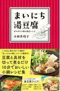 まいにち湯豆腐の本